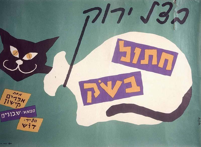 beider familienname jiddisch